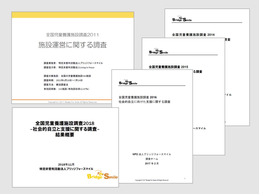 ブリッジフォースマイルが行った調査の報告書の表紙画像