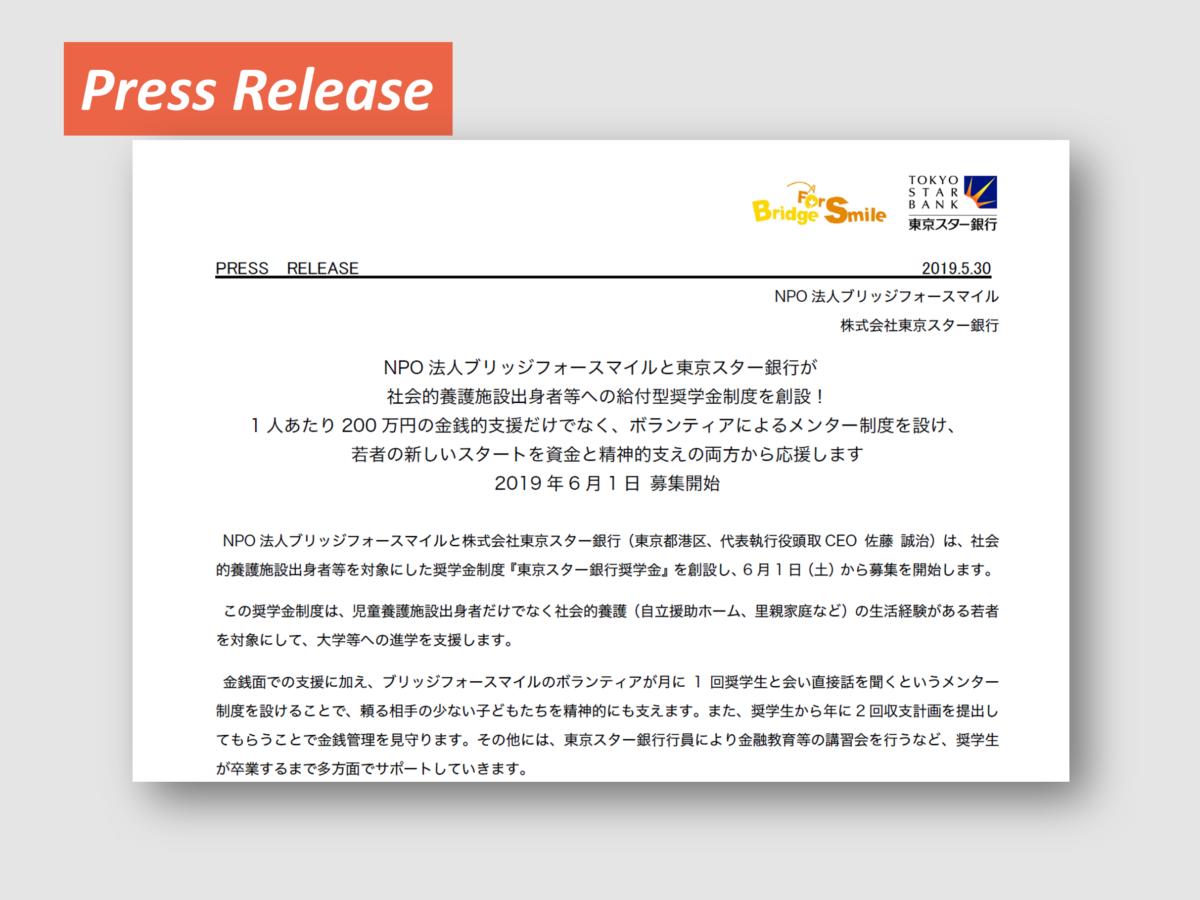 画像:東京スター銀行と協働 給付型奨学金制度創設(プレスリリース)
