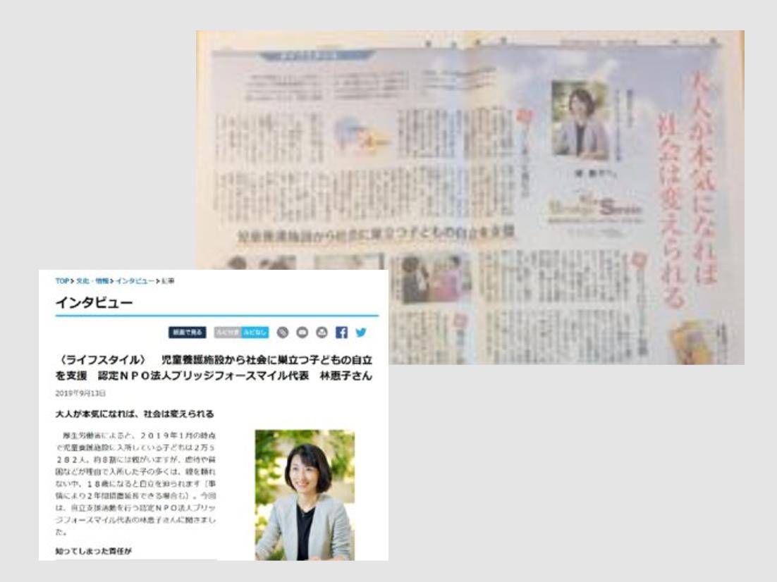 聖教新聞〈ライフスタイル〉というコーナーに、B4S代表 林恵子のインタビュー記事が載りました。