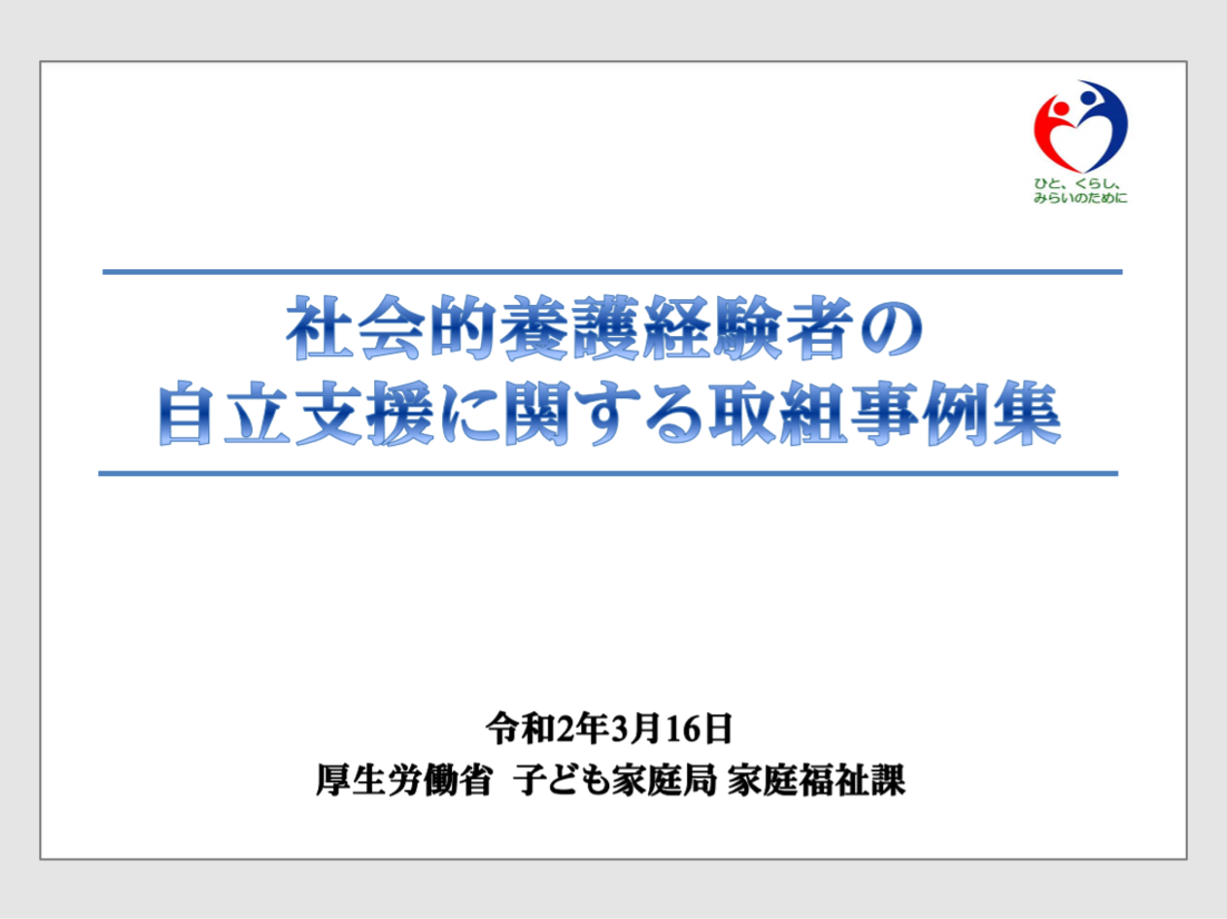 厚生労働省『社会的養護経験者の自立支援に関する取組事例集』表紙画像
