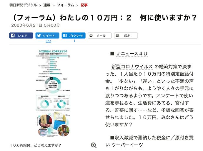 朝日新聞:新型コロナウイルスの経済対策で決まった特別定額給付金の使い道を論じた記事で、寄付先のひとつにブリッジフォースマイル(B4S )が紹介されました。