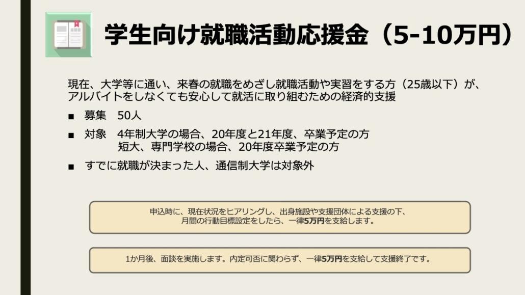 画像【コロナ緊急支援第2弾】学生向け就職活動応援金(5-10万円)