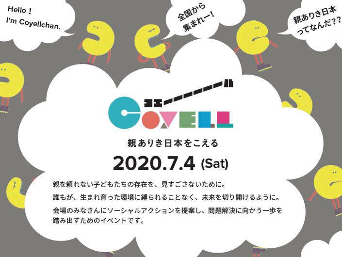 コエール2020の画像: 親ありき日本をこえるCoyell(コエール)7月4日開催「親を頼れない子どもたちの存在を、見過ごさないために」「誰もが、生まれ育った環境に縛られることなく、未来を切り開けるように」会場のみなさんにソーシャルアクションを提案し、問題解決に向かう一歩を踏み出すためのイベントです。
