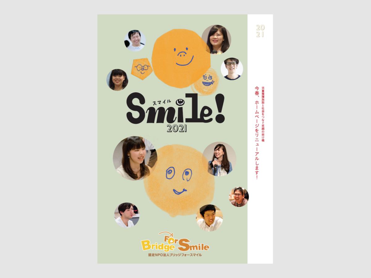 画像:Smile!2021の表紙