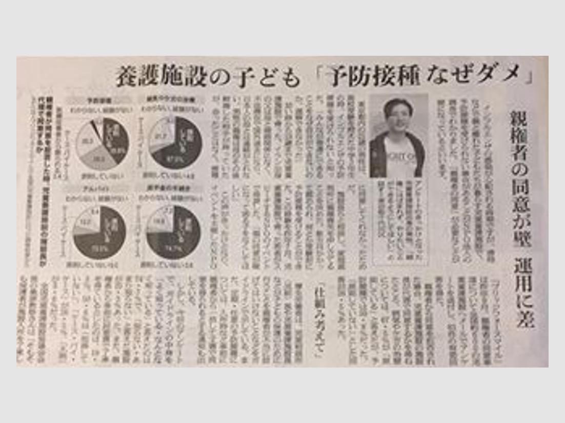 朝日新聞:予防接種に関して、ブリッジフォースマイルが実施した調査が紹介されました。また、コエールに関したMajiのエピソードをご紹介いただきました。