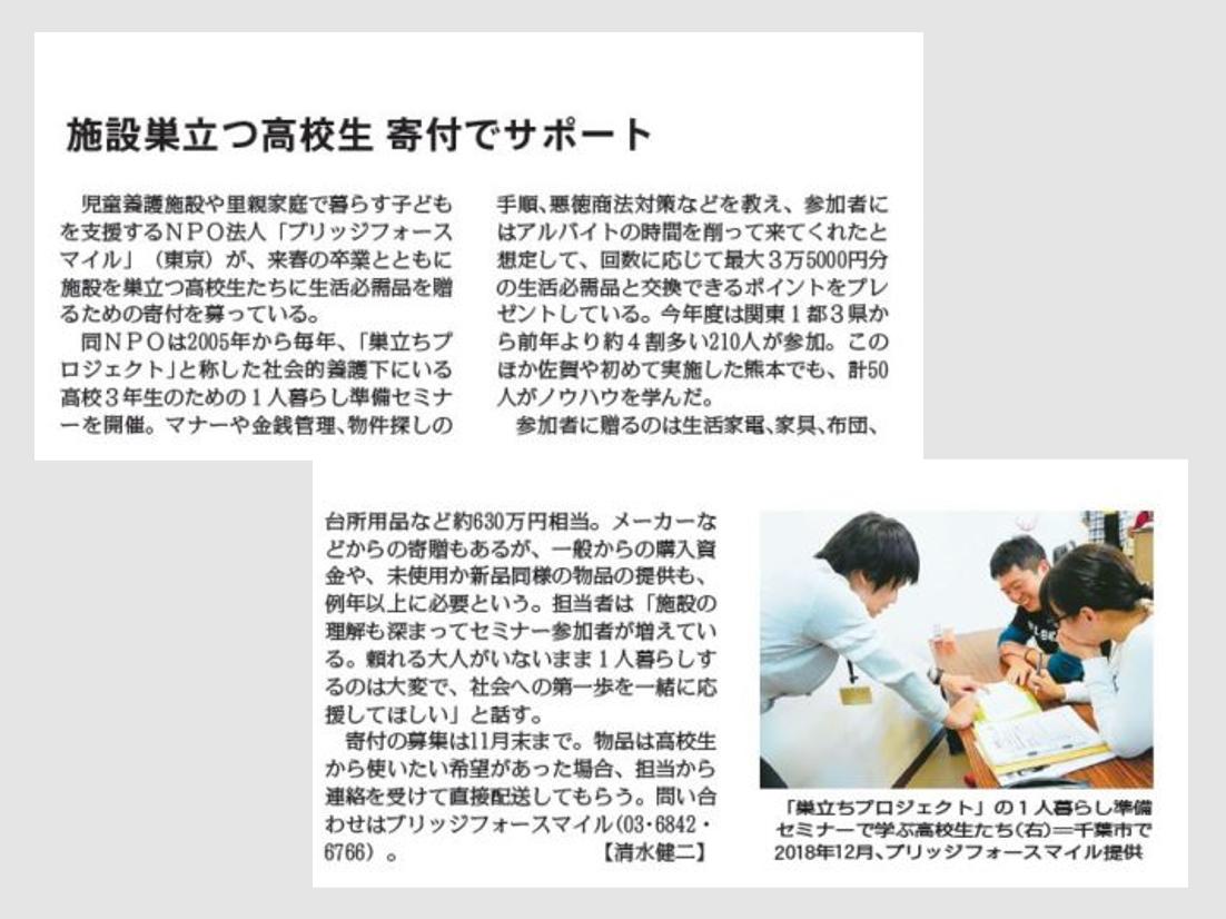 朝日新聞:2020年春に児童養護施設を巣立つ子どもたちへの「生活必需品」をプレゼントについて、取り上げていただきました。