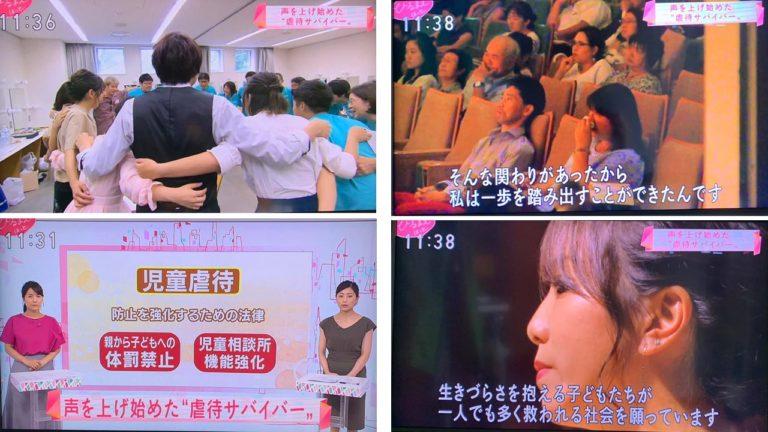 """NHK「声を上げ始めた""""虐待サバイバー""""」という特集で、7月21日に開催したコエール2019(B4S主催)の様子が放送されました。"""