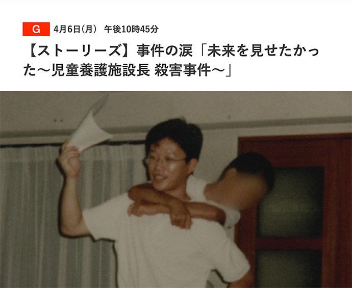 NHK:事件の涙「未来を見せたかった ~児童養護施設長 殺害事件~」に、映像提供など取材協力をしました。