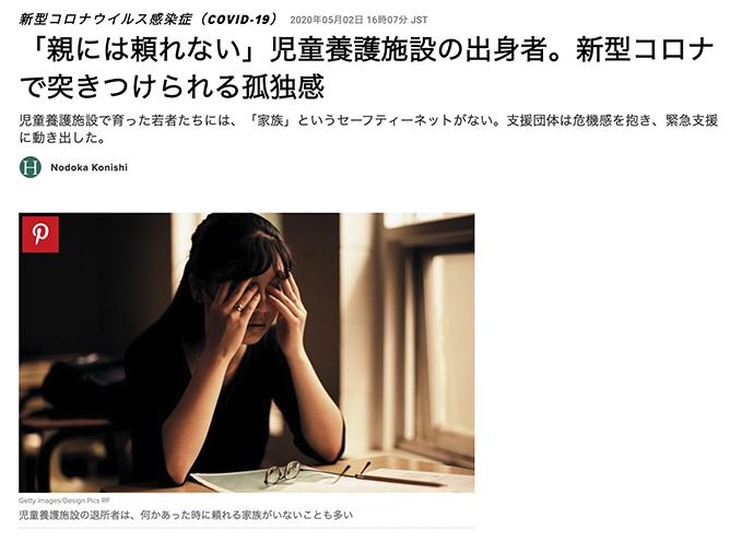 ハフポスト日本版:緊急事態宣言を受けてブリッジフォースマイルが実施したアンケート調査が紹介されました。