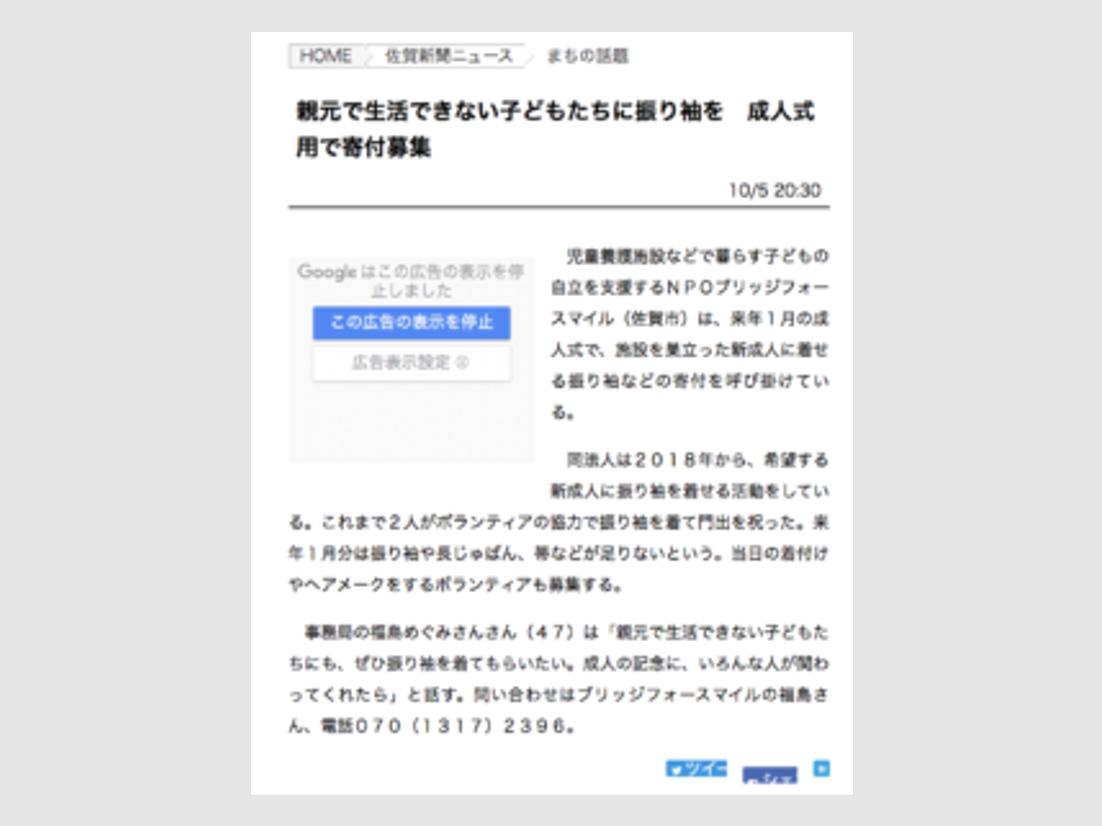 佐賀新聞:B4S佐賀で実施している取り組みをご紹介いただきました。