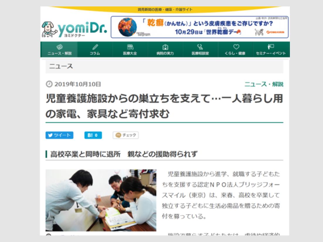読売新聞の医療・健康・介護サイト『 yomiDr.(ヨミドクター)』で、2020年春に児童養護施設を巣立つ子どもたちへの「生活必需品」をプレゼントについて、取り上げていただきました。