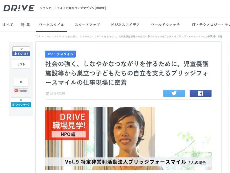 ツクルゼ、ミライ!行動系ウェブマガジン『DRIVE』に、入職3年目のスタッフの取材記事が載っています。