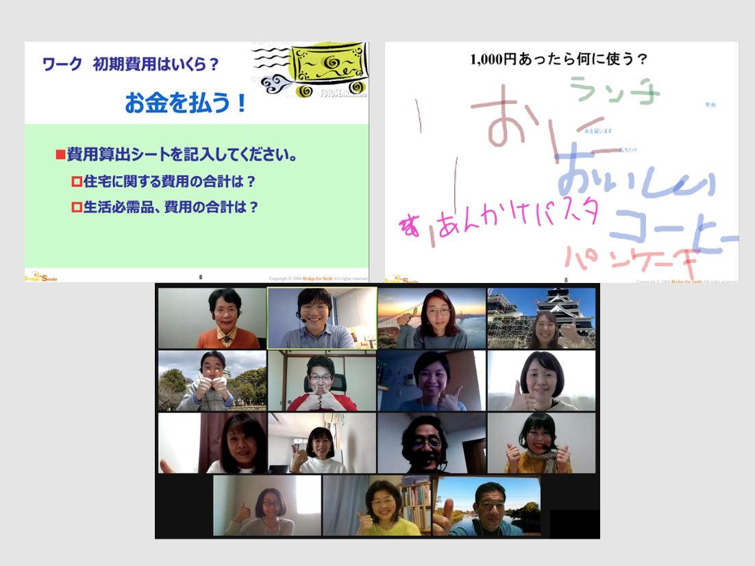 熊本巣立ちプロジェクト2回目に参加した社会人ボランティアとセミナー内容