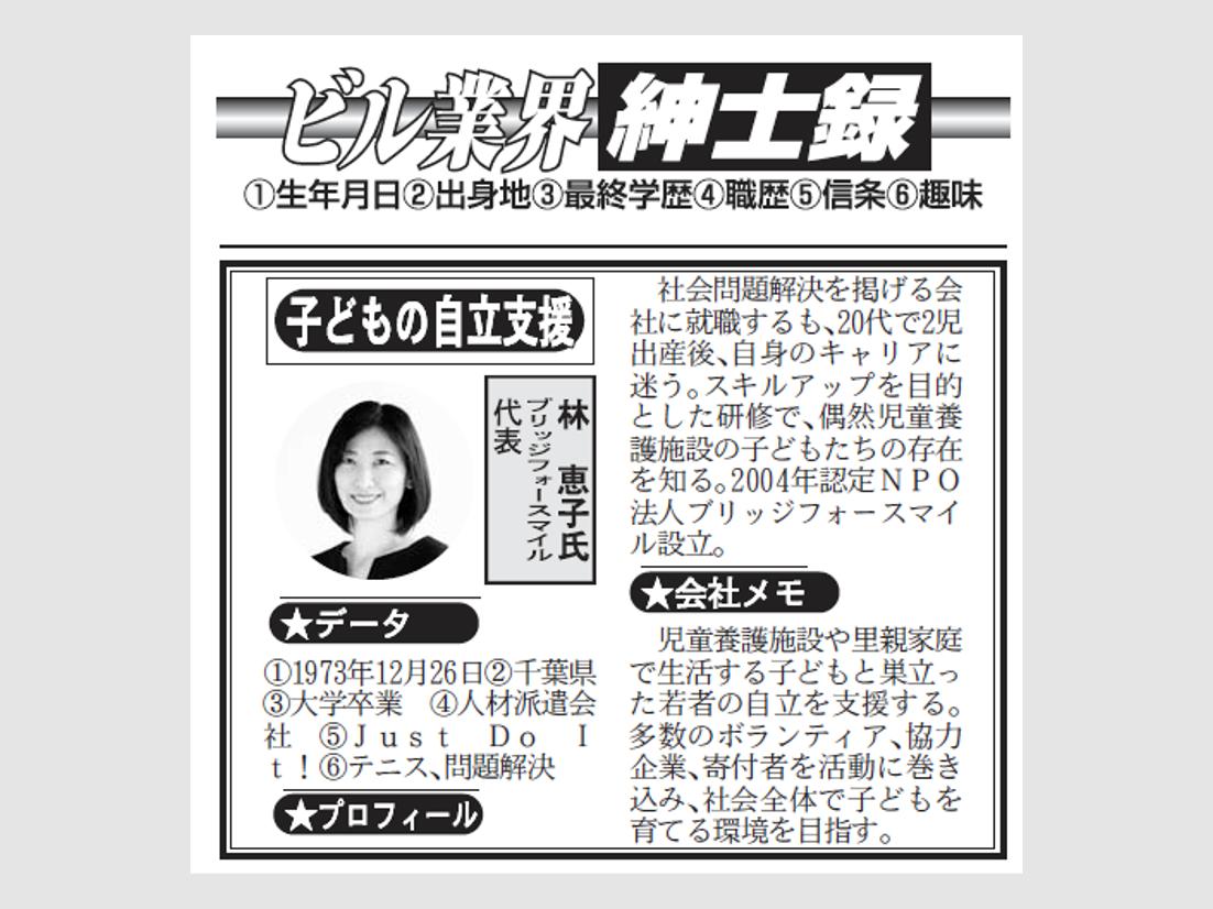 週刊ビル経営:「ビル業界紳士録」のコーナーで、代表の林恵子が紹介されました。