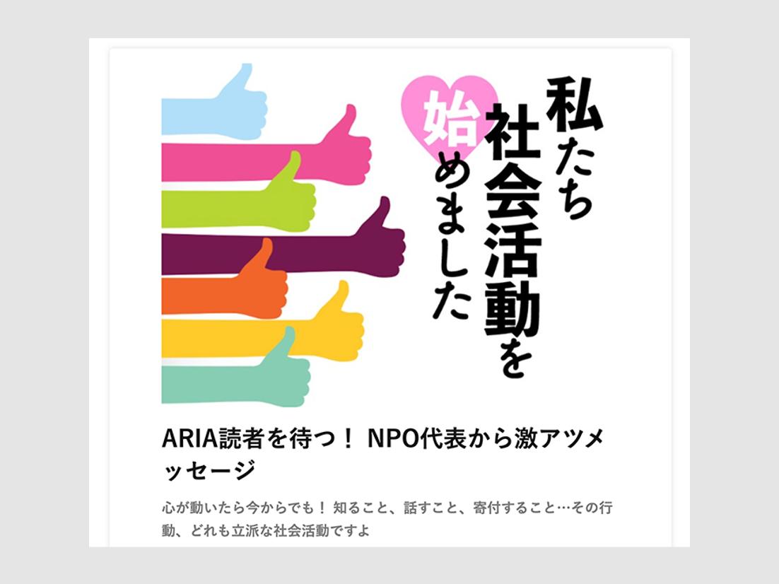 日経ARIA:ブリッジフォースマイルの活動内容と代表 林恵子のメッセージが紹介されました。