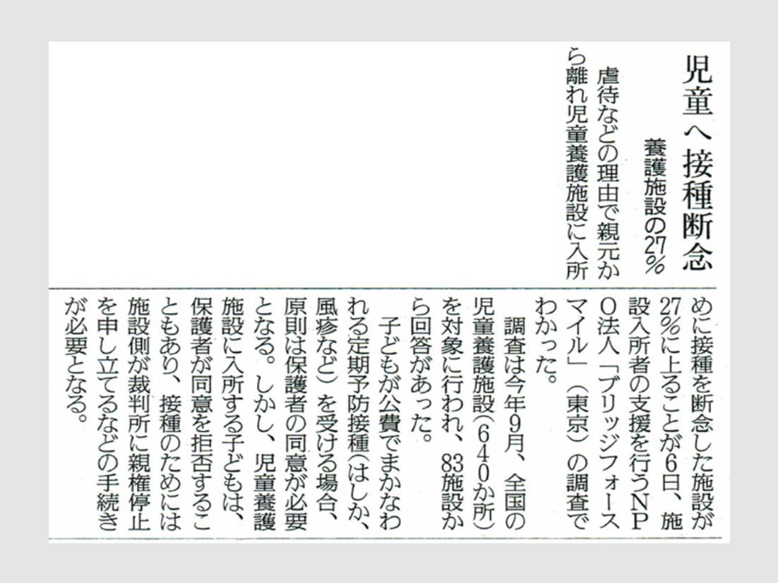 読売新聞:B4Sが実施した『親権者の同意に関する調査』を取り上げていただきました。