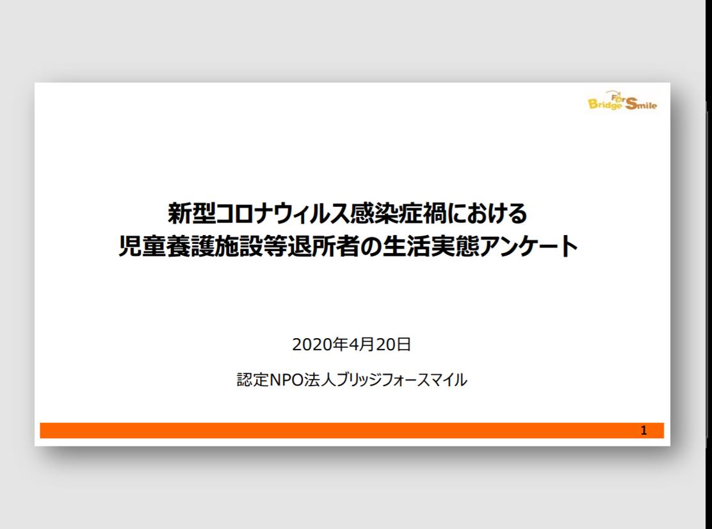 画像:新型コロナウイルス感染症禍における生活実態アンケート報告書