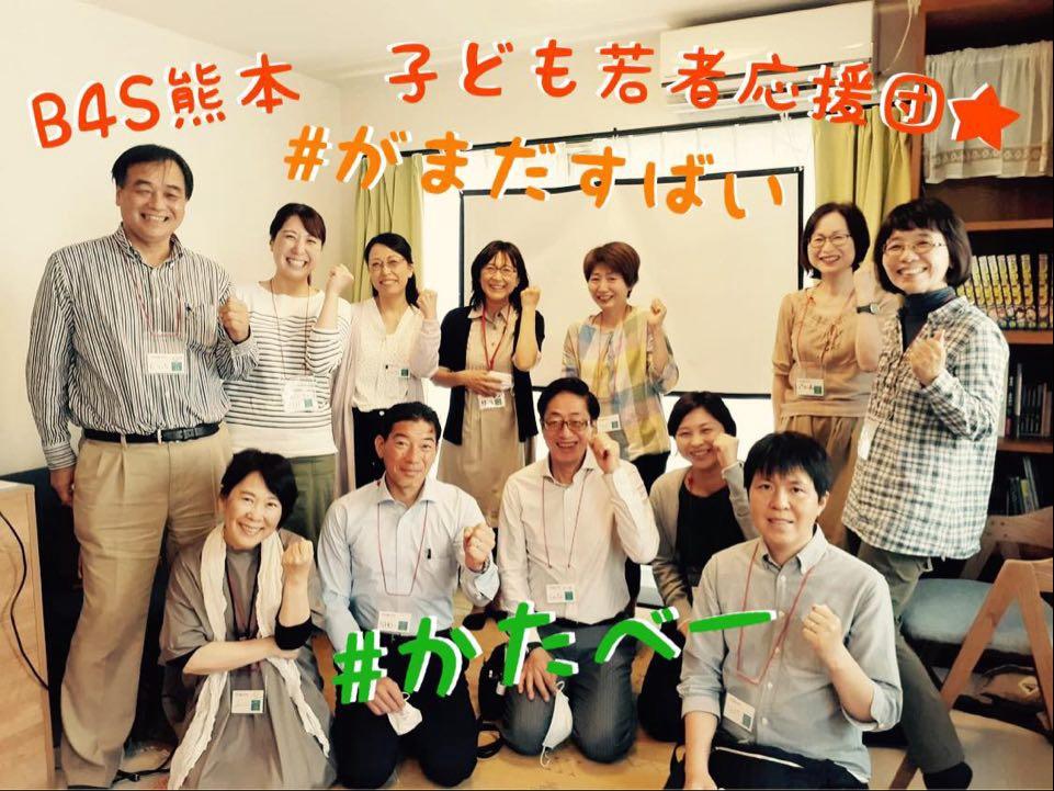 写真:熊本の居場所「かたるベースくまもと」にて、社会人ボランティアの皆さんの集合写真