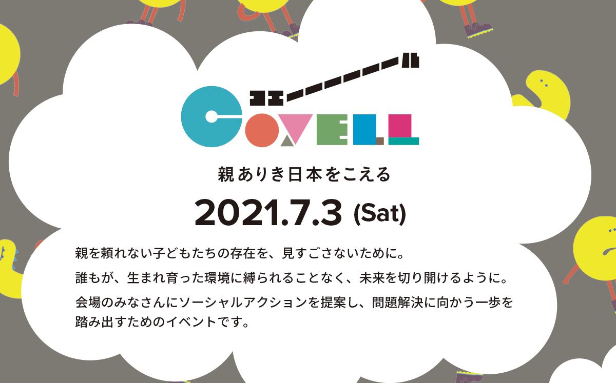 コエール2021の画像: 親ありき日本をこえるCoyell(コエール)7月3日開催「親を頼れない子どもたちの存在を、見過ごさないために」「誰もが、生まれ育った環境に縛られることなく、未来を切り開けるように」会場のみなさんにソーシャルアクションを提案し、問題解決に向かう一歩を踏み出すためのイベントです。
