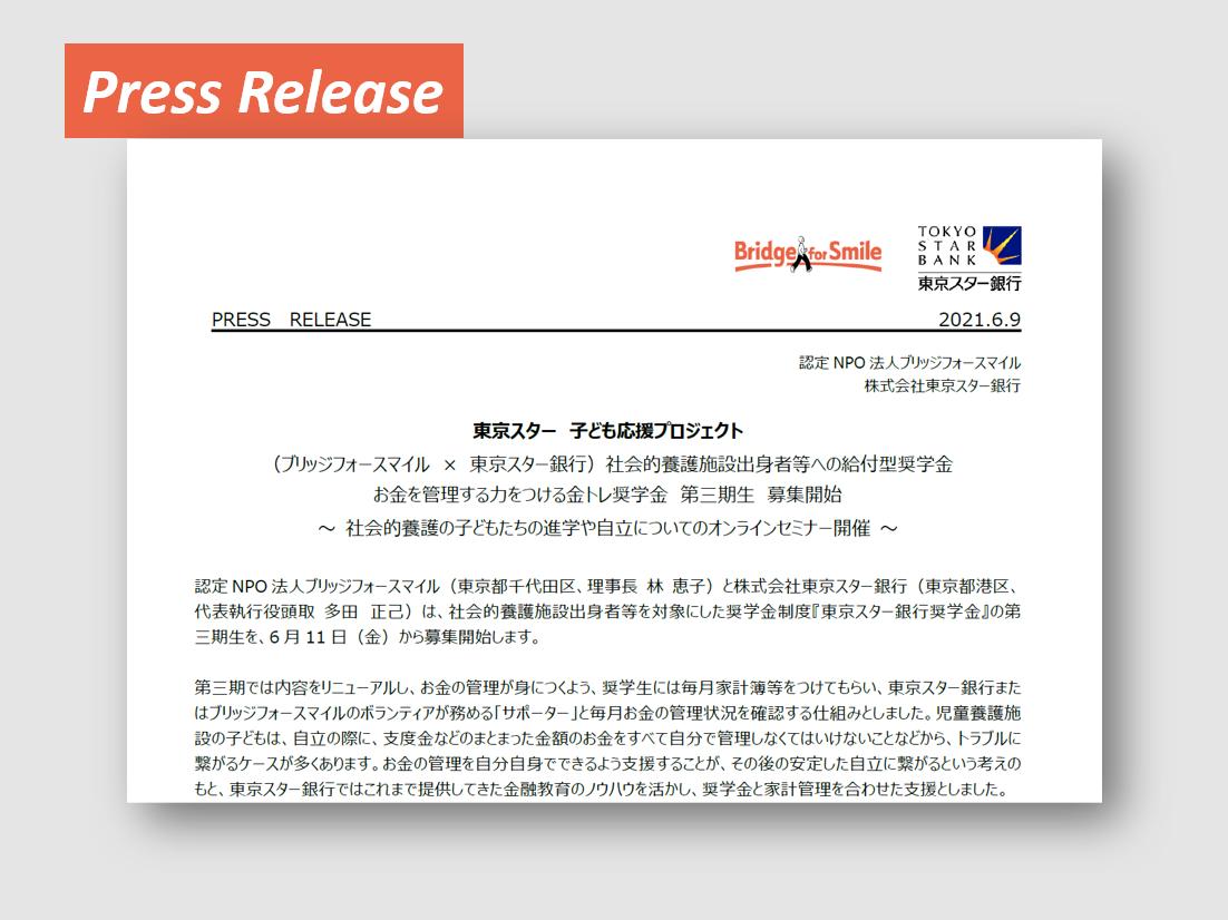 画像:B4Sプレスリリース_東京スター子ども応援プロジェクト(給付型奨学金第三期生)_20210609