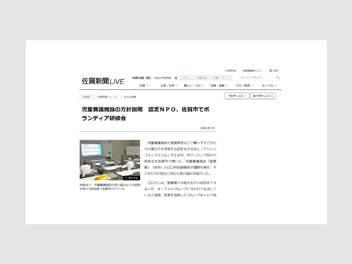 佐賀新聞(Web):佐賀市で開催したボランティア向けの研修会の様子が佐賀新聞に紹介されました。
